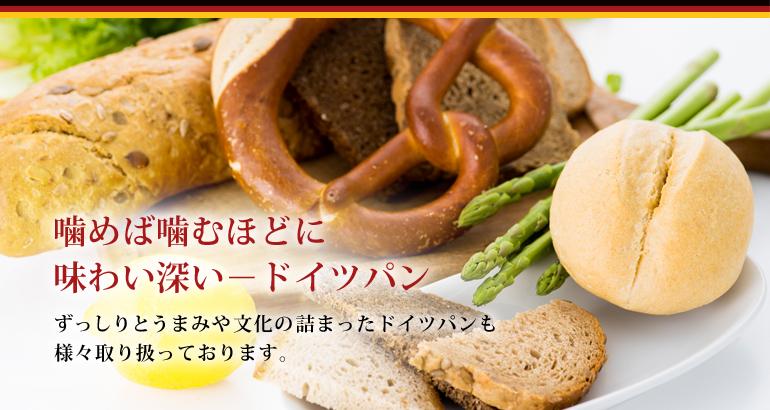 噛めば噛むほどに味わい深い-ドイツパン
